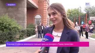 В Егорьевске ученица 11 класса выиграла для школы спортплощадку