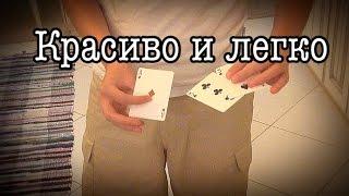 ФОКУС СМЕНА ЦВЕТА КАРТЫ (обучение)