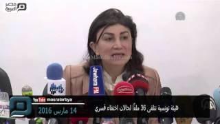 مصر العربية | هيئة تونسية تتلقى 36 ملفًا لحالات اختفاء قسري