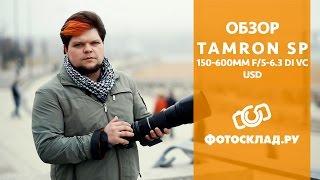 Обзор Tamron SP 150-600mm F/5-6.3Di VC USD от Фотосклад.ру(В этот раз мы тестируем Tamron SP 150-600mm F/5-6.3 Di VC USD – объектив с самым большим диапазоном фокусных расстояний..., 2016-04-14T09:56:45.000Z)