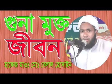 New Bangla Waz 2017 By Hafez Mawlana Balal Hosain,Islamic Waz Bogra