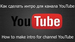 Как бесплатно создать intro для канала ютуб. Заставка для видео.