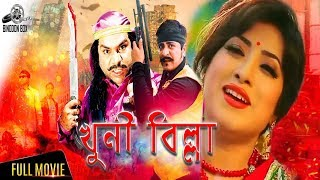 Khuni Billa - খুনি বিল্লা | Amit Hasan | Irin Zaman | Sohel Rana | Misha Showdagor | Bangla Movie