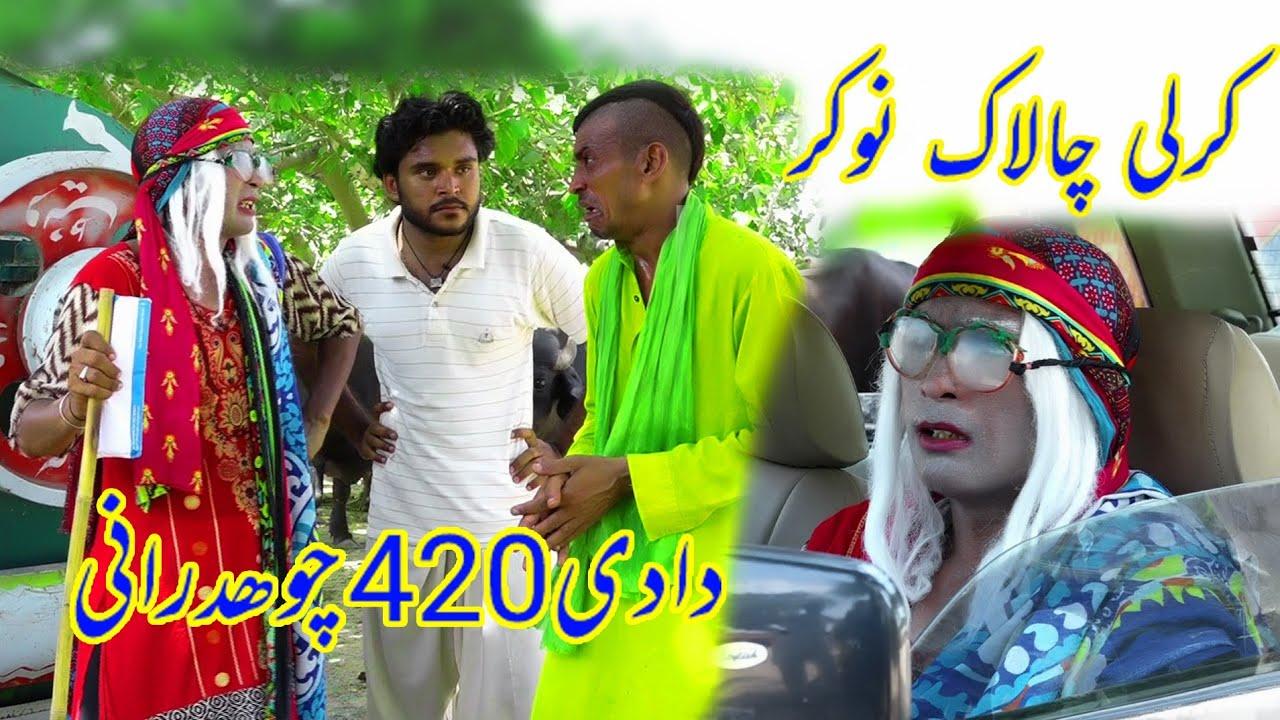 Dadi 420 Chaudhrani Kirli Chalak Nokar/Airport  /new Top Ten funny Video2020/ by Pendu Fankar