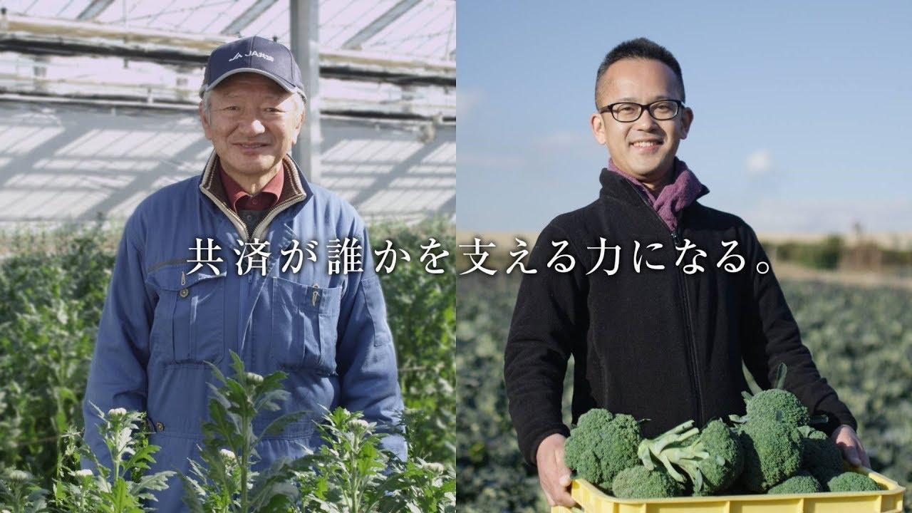 JA共済 TVCM「共済が誰かを支える力になる」篇(60秒)