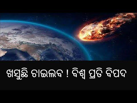 ପୃଥିବୀ ଉପରେ ଖସିବ ତିଆନଗଙ୍ଗ-1   Tiangong-1 Towards Earth   ETV News Odia