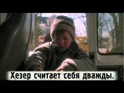 Киноляпы- Один дома (США, 1990)