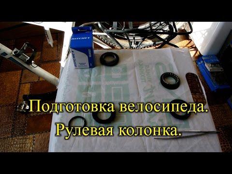 Подготовка велосипеда. Замена/установка рулевой колонки.