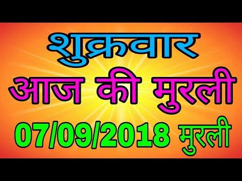 आज की मुरली 07-09-2018 | BK Murli Today | Aaj Ki Murli  Brahma Kumaris Murli | TODAY MURLI In Hindi