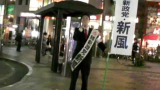 【金友隆幸】11.10維新政党・新風@向ヶ丘遊園【外国人参政権】