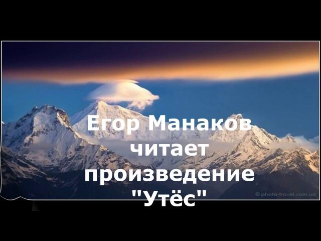Изображение предпросмотра прочтения – ЕгорМанаков читает произведение «Утёс (Ночевала тучка золотая…)» М.Ю.Лермонтова