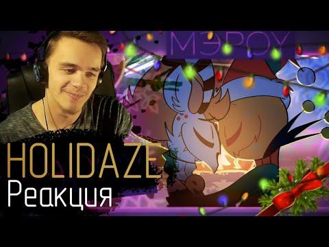 Реакция на  HOLIDAZE от Vivziepop | Анимация Праздники