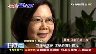 【TVBS】新總統的領導風格/有點怕她 又不得不服她!蔡英文的領導哲學