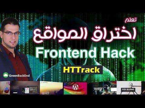 كيف تخترق المواقع الفرونت اند وتاخذ نسخة طبق الاصل عن اي موقع Httrack