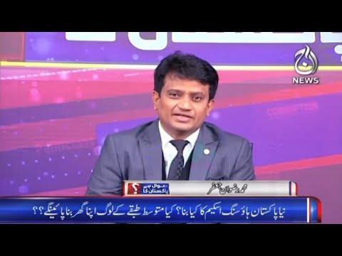 50 Lakh Ghar Aur 1 Crore Naukriyan Kahan Hain? | Sawal Hai Pakistan Ka? | 9th February 2021|
