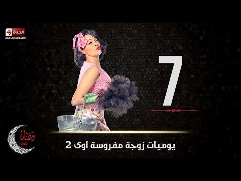 مسلسل يوميات زوجة مفروسة أوي ( ج2 ) | الحلقة السابعة (7) كاملة | بطولة داليا البحيري