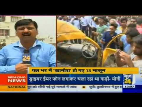 Kushinagar Accident: 13 school students died in collision