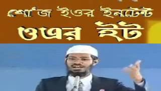 Bangla: Dr. Zakir Naik's Lecture - If the Label Shows Your Intent, Wear It (Full/Audio only)