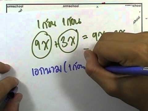 เลขกระทรวง เพิ่มเติม ม.1 เล่ม2 : แบบฝึกหัด2.1 เกริ่นนำ