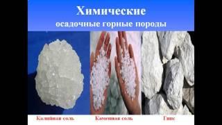горные породы и минералы презентация 6 класс