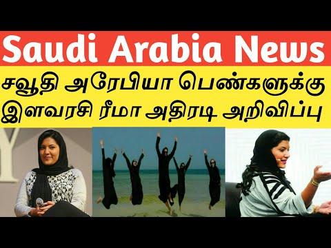 Saudi Arabia to finally allow female-only gyms |சவூதி அரேபியா செய்திகள்|தமிழ்