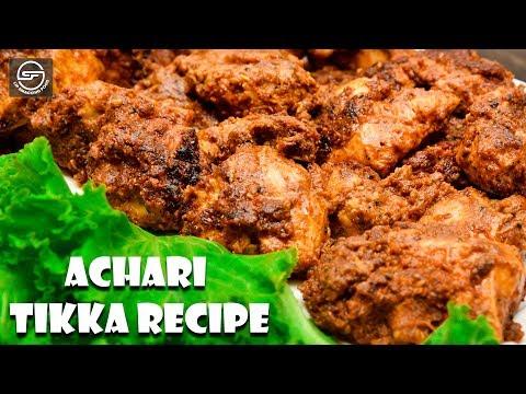 Achari Tikka Recipe By Lip Smacking Food