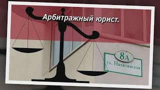Консультация арбитражного юриста(Консультация арбитражного юриста. Круглосуточные телефоны дежурной юридической службы: +7(952)951-79-89; +7(473)230-79-89., 2016-12-30T11:07:36.000Z)