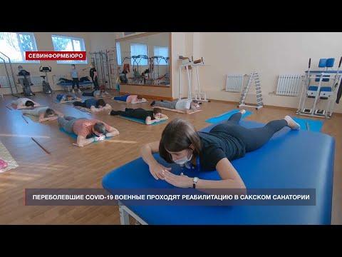 НТС Севастополь: Переболевшие коронавирусом военнослужащие проходят реабилитацию в Сакском санатории