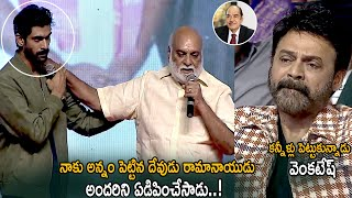 Venkatesh Gets Emotional On Raghavendra Rao Speech About Ramanaiudu    Life Andhra Tv