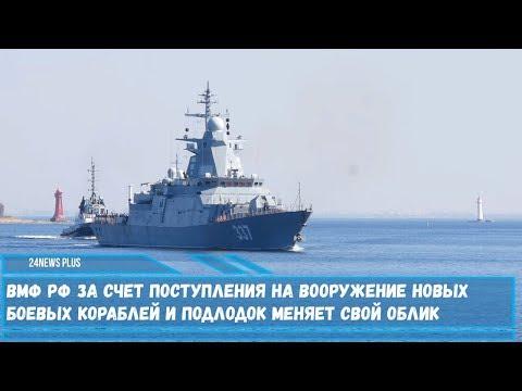 ВМФ РФ за счет поступления на вооружение новых  кораблей и подлодок меняет свой облик
