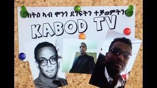 ክትዕ ኣብ ሞንጎ ደገፍትን ተቓወምትን፧ jtv eri tv etv eritrean film 2019 ethiopia