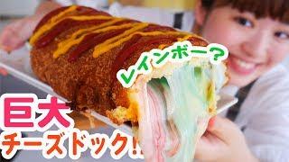 【レインボー!?】チーズどろ〜!巨大チーズドッグ作って食べる!【コストコ巨大チーズ】【韓国料理】