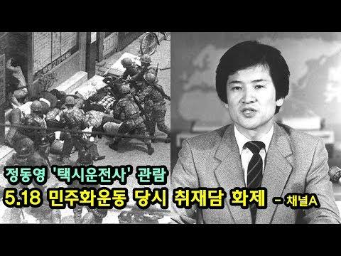 정동영 '택시운전사' 관람, 5.18 민주화운동 당시 취재담 화제