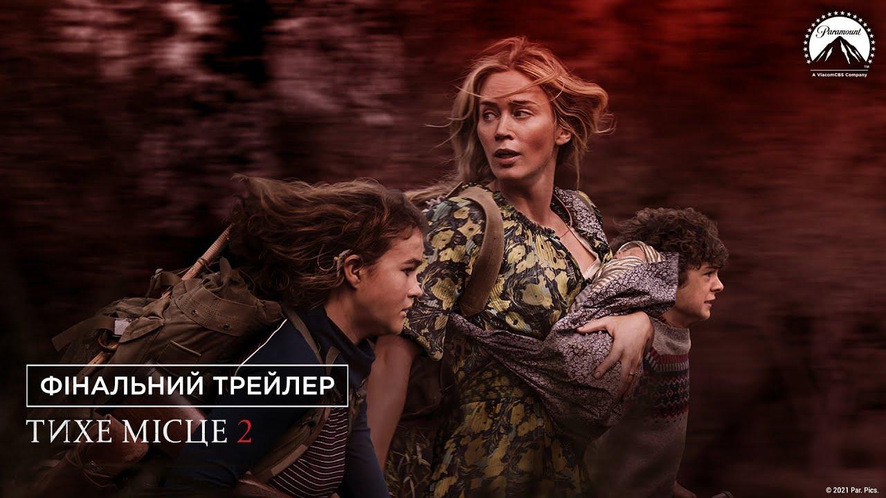 Тихе місце 2. Фінальний трейлер (український)