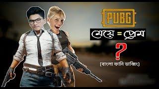 Pubg Girl=Love (পাবজি মেয়ে = প্রেম) Pubg games Bangla Funny Dubbing -ImranTheHulk