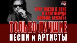 БГ  Борис Гребенщиков  Аквариум Этот поезд в огне