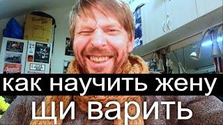Как научить жену щи варить. Борис Драгилев.