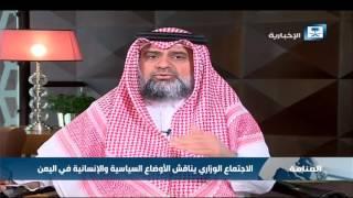 جمال بوحسن: الوضع في اليمن سيتصدر جدول أعمال اجتماع وزراء خارجية دول مجلس التعاون المنعقد في المنامة