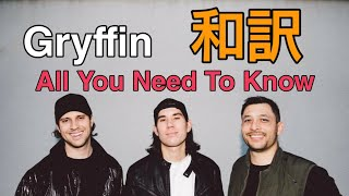 All You Need To Know - Gryffin &amp slander
