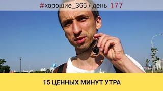 #177 Блог. Минск. Саморазвитие. ПЯТНАДЦАТЬ ЦЕННЫХ МИНУТ УТРА