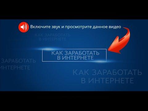 Заработок в интернете | Денежный пылесос - Авторский курс Павла Шпортаиз YouTube · Длительность: 5 мин20 с