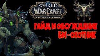World of Warcraft: PVE Гайд на Охотника БМ. 8.0.1| Обсуждения
