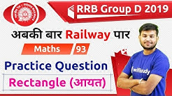 12:30 PM - RRB Group D 2019 | Maths by Sahil Sir | Practice Question of Rectangle (आयत)