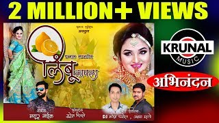 लिंबू कापला | Limbu Kapla | Latest Marathi Dhamal Lagna Geet | DJ MIX | Official Audio