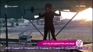السفيرة عزيزة - نورهان سامي بطلة الجمهورية في رمي الرمح