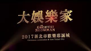 【大娛樂家】2017新北市歡樂耶誕城