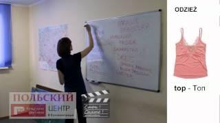 урок польского языка 11