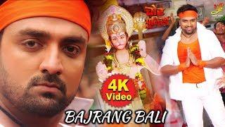 #Full  Song Bajrang Bali #Rani Chatterjee & Akash Singh Yadav CHOR POLICE HD 2019