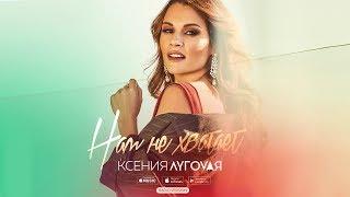 Ксения Луговая - Нам не хватает