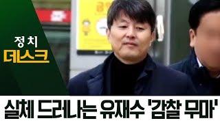 입 열기 시작한 유재수…실체 드러내는 '감찰 무마'   정치데스크